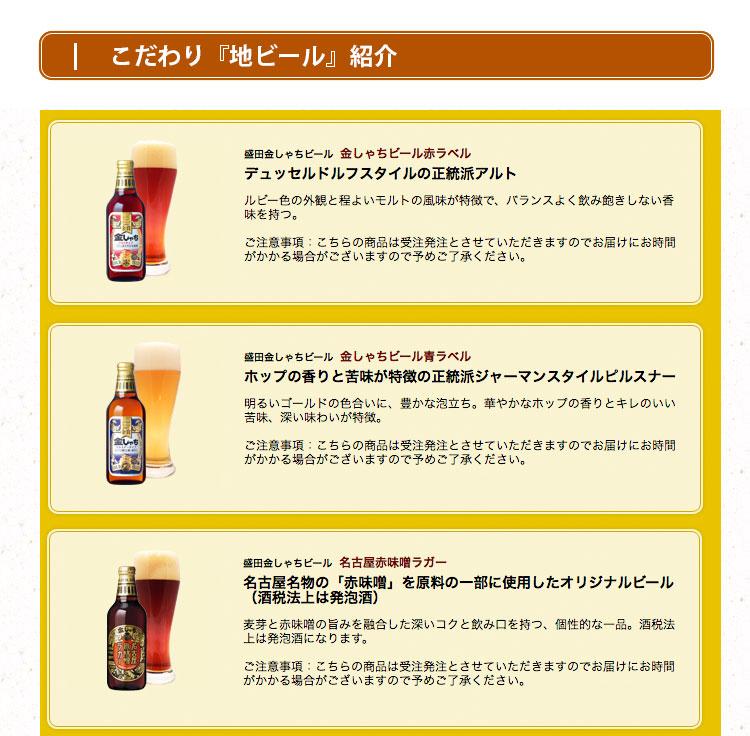 こだわりの地ビール紹介