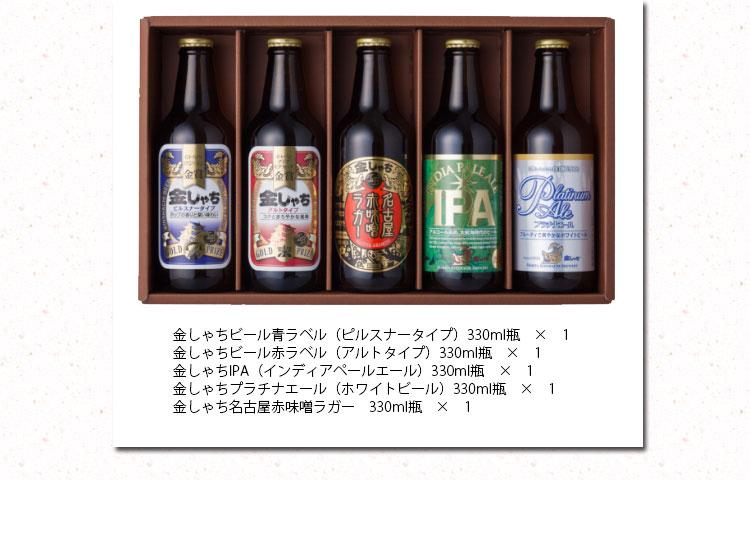 名古屋名物 金しゃち地ビールセット