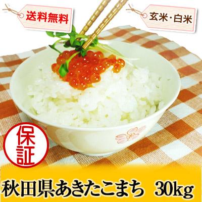 秋田県  1等米 あきたこまち 白米9kg×3袋または玄米30kg 平成27年度