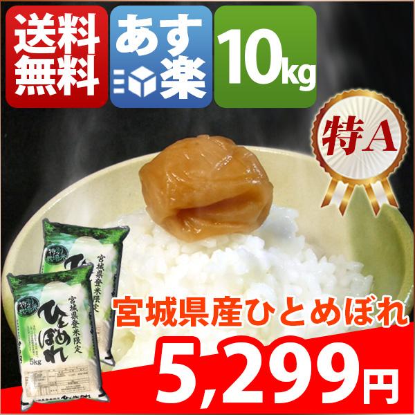 宮城県特別栽培米ひとめぼれ