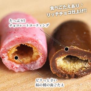 チョコたっぷりリッチ仕様 柿の種チョコレート選り取り[ミルク105g・ミックス80g] 北海道・沖縄・離島は送料無料の対象外 20個まで1配送でお届け《同梱A》