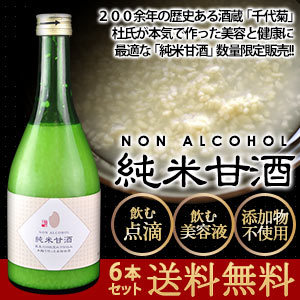 【6月30日出荷開始】【送料無料】千代菊 純米甘酒 500g×6本セット 12本まで1配送でお届けします。