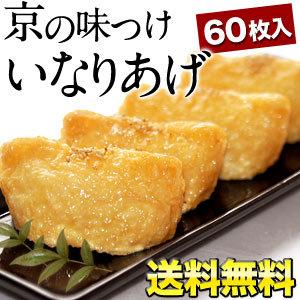 【送料無料】京の味つけのいなりあげ 60枚入り 5個まで1配送でお届け 北海道・沖縄・離島は送料無料の対象外《同梱A》