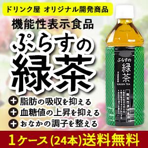 [送料無料]静岡県産茶葉100%に宇治抹茶使用 ぷらすの緑茶 500mlPET×24本[脂肪 糖 整腸][機能性表示食品]2ケースまで1配送でお届けします[賞味期限:4ヶ月以上]【2~3営業日以内に出荷】北海道、沖縄、離島は送料無料対象外