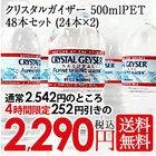 【2~3営業日以内に出荷】【送料無料】 クリスタルガイザー 500mlPET 48本セット (24本×2) 1セット1配送でお届けします 北海道・沖縄・離島は送料無料対象外です