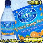 【2月2日出荷開始】【送料無料】クリスタルガイザー スパークリング 炭酸水 オレンジ 532ml×48本 (24本×2) 1セット1配送でお届けします 北海道・沖縄・離島は送料無料対象外です