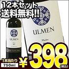 【11月4日出荷開始】[送料無料]【在庫処分】厳選!チリワイン ウルメン メルロー750ml瓶×12本セット 1セット1配送でお届けします。