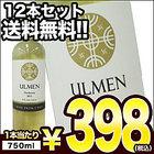 【11月4日出荷開始】【送料無料】【在庫処分】厳選!チリワイン ウルメン シャルドネ[白] 750ml瓶×12本セット 1セット1配送でお届けします。。