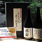 [2017年 父の日ギフト]芋焼酎+純米酒(高砂)2本セット【送料無料】 北海道・沖縄・離島は送料無料の対象外です