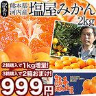 [予約販売]熊本県河内産 訳あり塩屋みかん2kg[2箱購入で1kgおまけ][3箱購入で2箱おまけ]常温便でお届け 北海道・沖縄・離島は送料無料の対象外【送料無料】《同梱A》