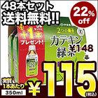 【3~4営業日以内に出荷】【送料無料】伊藤園 2つの働き カテキン緑茶 350mlPET×48本([20本+おまけ4本]×2箱)[賞味期限:3ヶ月以上]1セット1配送でお届けします