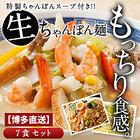 【送料無料】塩白湯ちゃんぽん麺120g×7食セット[粉末スープ7P付き]