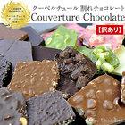 クーベルチュール割れチョコ 18種類選り取り チョコレート 訳あり チョコ ギフト にも 20個まで1配送でお届け 北海道・沖縄・離島は送料無料の対象外【送料無料】《同梱A》