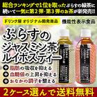 ぷらすのジャスミン茶・ルイボスティー 350mlPET×24本 選り取り[脂肪 糖 整腸][機能性表示食品][賞味期限:4ヶ月以上]3ケースまで1配送でお届けします。【2~3営業日以内に出荷】[2ケース以上ご購入で送料無料]北海道、沖縄、離島は送料無料対象外