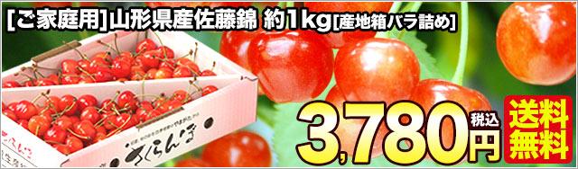 山形県産佐藤錦 約1kg