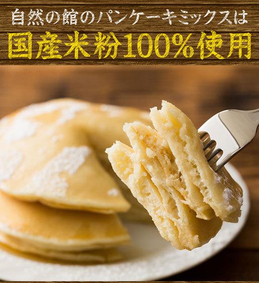 【4時間限定タイムセール(8/9 20:00~23:59)】 送料無料 ライスミルクのおいしいパンケーキミックス200g×2袋セット 国産米粉100%使用