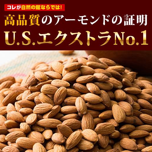 【予約商品1/29~2/2出荷予定】アーモンドの日!50個限定 送料無料 アーモンド 無添加 素焼きアーモンド 1kg (500g×2) ナッツ おつまみ 無塩 ( 食塩不使用 ) 無油 ( ノンオイル ) ロースト Almond 【free10】