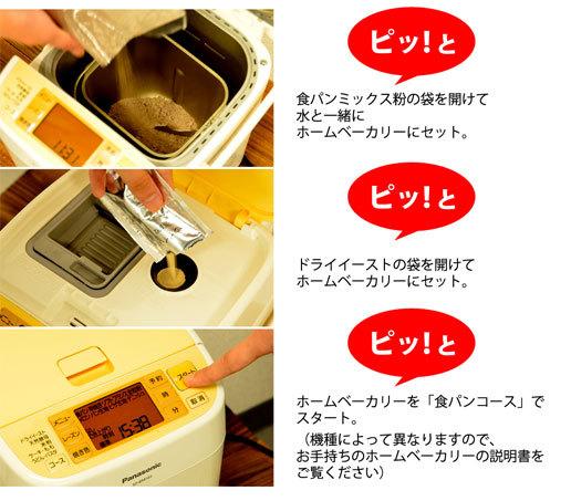 送料無料 耳まで美味しい ホテル食パンミックス粉 【お試し】 1袋 1斤用 食パン 簡単