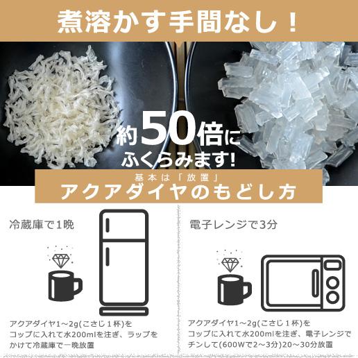 【新発売】 寒天 ご飯を置き換え アクアダイヤ 25g 送料無料 炊飯器で炊いても溶けない寒天