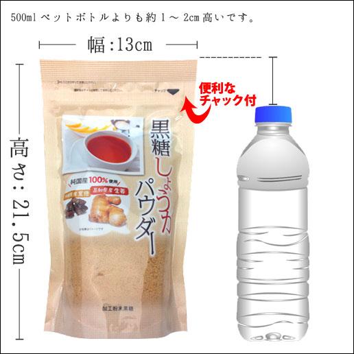送料無料 黒糖しょうがパウダー 2個セット 高知県産生姜と沖縄県産黒糖をブレンド 生姜紅茶や黒糖生姜湯等なんでも使える