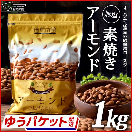 送料無料 アーモンド 無添加 素焼きアーモンド 1kg ナッツ おつまみ 無塩 ( 食塩不使用 ) 無油 ( ノンオイル ) ロースト Almond