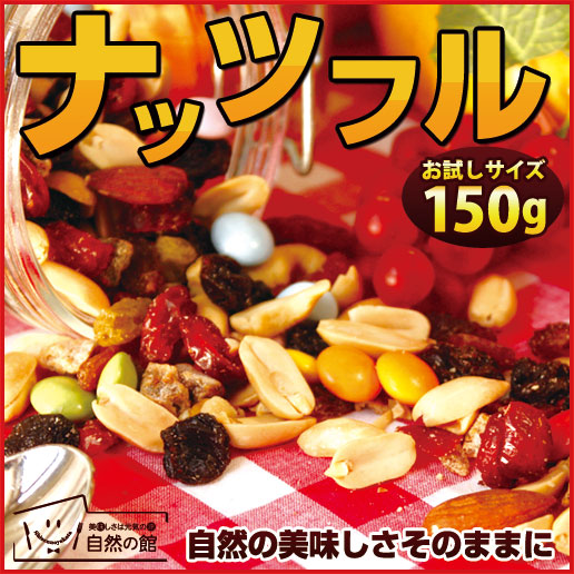 送料無料 ナッツフル 150g お試し ナッツ&フルーツ+カラフルチョコ [ アーモンド ナッツ ピーナッツ ドライフルーツ かわいい 楽しい お菓子]