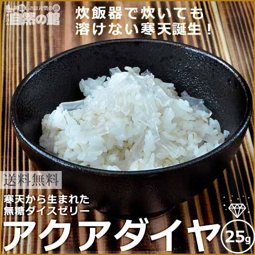 【完売】寒天 ご飯を置き換え アクアダイヤ 25g 送料無料 炊飯器で炊いても溶けない寒天 【新発売】
