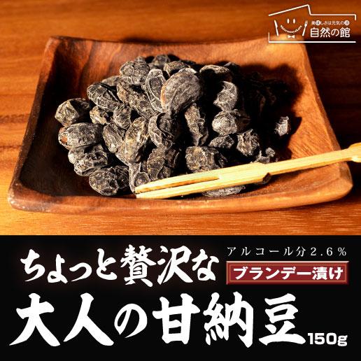 送料無料 ちょっと贅沢な大人の甘納豆 150g 【ブランデー漬け】