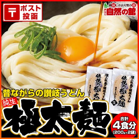 ポスト投函 伝説の極太麺4人前(200g×2)讃岐うどん 麺 【レシート1~2】