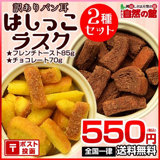 【B級グルメ】送料無料 はしっこラスク 2種セット フレンチトースト85g チョコレート 70g 食パン パン耳 ラスク サクサク 訳あり