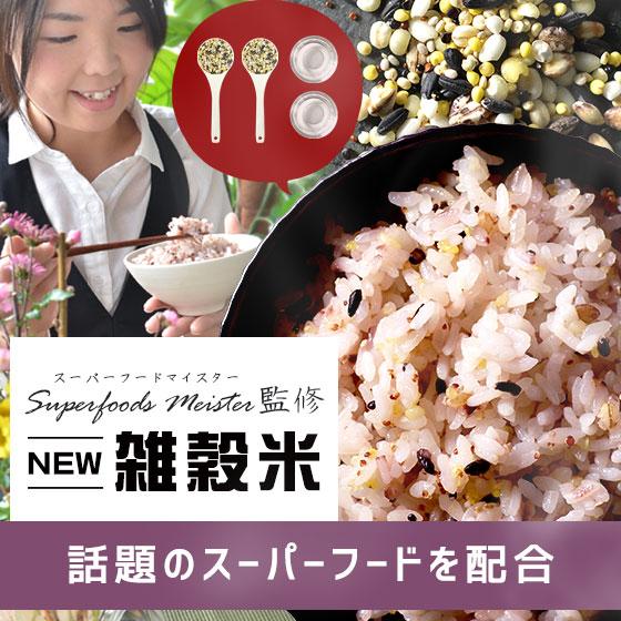 スーパーフード雑穀 300g 送料無料 雑穀 雑穀米 お試し マクロビ スーパーフード アスリートフード superfoods 自然の館