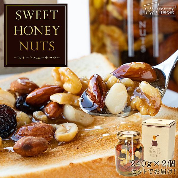 送料無料 SWEET HONEY NUTS 2個セット スイートハニーナッツ ハニーナッツ ハチミツ 蜂蜜 ナッツ ミックスナッツ アーモンド レーズン カシューナッツ クルミ マカデミアナッツ スーパーフード  館プレミアム
