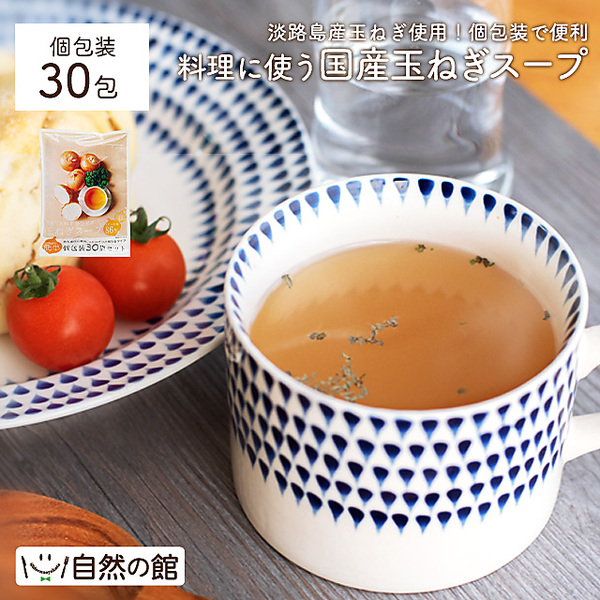 送料無料  国産 たまねぎスープ 30包 オニオンスープ 玉ねぎ 玉葱 淡路島産 ネット限定 インスタント 粉末スープ