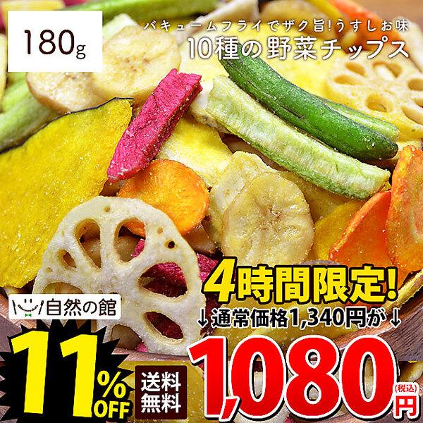 【4時間限定タイムセール9/30 20:00~23:59】 33%OFF 送料無料 10種の野菜チップス 110g×2 野菜チップス 野菜スナック 乾燥野菜 ベジタブル