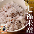 【送料無料】 国産雑穀100% 七福米 10個入 2.8kg(280g×10ヶセット)