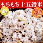 【送料無料】 『もちもち十五穀米』5個セット 280g×5 1400g 1.4kg 【マクロビ】【 雑穀 雑穀米 】