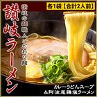 【100P10】こだわり讃岐ラーメン ラーメンセット 2人前 カレースープ 阿波尾鶏塩スープ