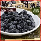 送料無料 丹波種黒豆甘納豆(しぼり納豆) お試し 2個 セット 甘納豆
