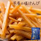 【メルマガ会員様限定】 送料無料 芋屋の塩けんぴ 165g