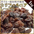 送料無料 レーズン 1kg 砂糖不使用 無添加 ドライフルーツ カリフォルニアレーズン