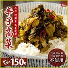 【4月レジ】 からし高菜150g