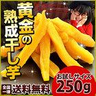 【4月レジ】【送料無料】 送料無料 細切り 黄金の熟成干し芋 250g ( 期間限定 )