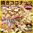 送料無料 ココナッツチップス 250g 贅沢な焼きココナッツ ココナッツ スーパーフード