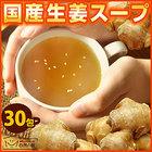 【送料無料】 国産生姜使用 生姜スープ 生姜ダイエット スープ屋さんの極旨絶品 生姜スープ 30食入 送料無料