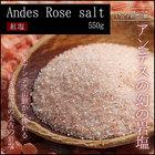 送料無料 岩塩 食用 アンデスの岩塩 パウダータイプ 550g 紅塩 ピンクソルト ボリビア岩塩 料理の味が格別に美味しくなる!入浴剤代わりに使うとお肌スベスベ 女性の為の塩、理由は天然ミネラル!