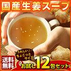 送料無料 国産生姜スープ (しょうが) 12包