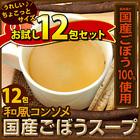 送料無料 お試し 国産ごぼうスープ12包