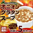 送料無料 淡路島産 玉ねぎ使用 オニオングラタンスープ 5包