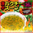 送料無料 パクチー激辛スープ うまい 即席 インスタント メール便 おためし スープ 香菜 コリアンダー パクチー