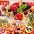 送料無料 オーツ麦他3種の穀物と12種類のフルーツグラノーラ 640g オーツ麦 シリアル ドライフルーツ グラノーラ フルグラ 朝食